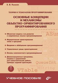 Купить книгу Основные концепции и механизмы объектно-ориентированного программирования, автора Евгения Пышкина