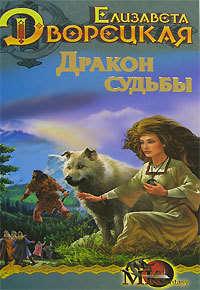 Купить книгу Стоячие камни. Книга 2: Дракон судьбы, автора Елизаветы Дворецкой