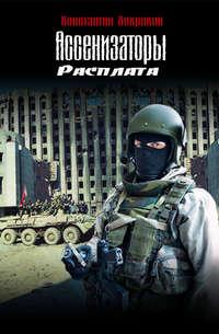 Купить книгу Ассенизаторы. Расплата, автора Константина Хохрякова