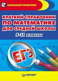 Купить книгу Краткий справочник по математике для средней школы. 5-11 классы, автора Юлии Власовой