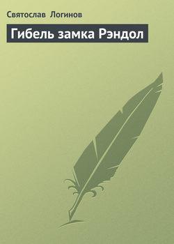 Обложка книги Яблочко от яблоньки