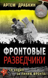Купить книгу Фронтовые разведчики. «Я ходил за линию фронта», автора Артема Драбкина