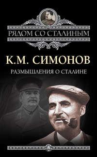 Размышления о Сталине
