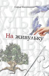 Книга На живульку - Автор Софья Иноземцева