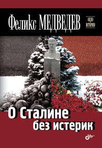 Книга О Сталине без истерик - Автор Феликс Медведев