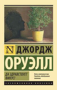 Купить книгу Да здравствует фикус!, автора Джорджа Оруэлла