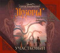 Купить книгу Участковый, автора Сергея Лукьяненко