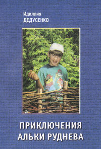 Купить книгу Приключения Альки Руднева, автора Идиллии Дедусенко