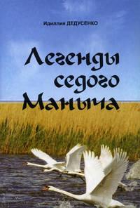 Книга Легенды Седого Маныча - Автор Идиллия Дедусенко