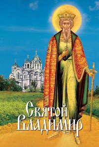 Книга Святой Владимир - Автор Л. Филимонова