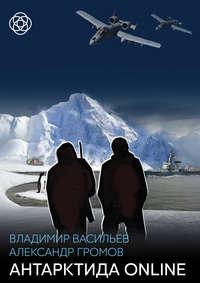 Купить книгу Антарктида online, автора Александра Громова