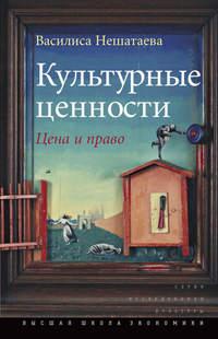 Книга Культурные ценности. Цена и право - Автор Василиса Нешатаева