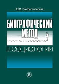 Биографический метод в социологии