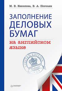 Купить книгу Заполнение деловых бумаг на английском языке, автора М. В. Киселевой