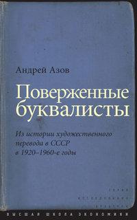 Книга Поверженные буквалисты. Из истории художественного перевода в СССР в 1920–1960-е годы - Автор Андрей Азов
