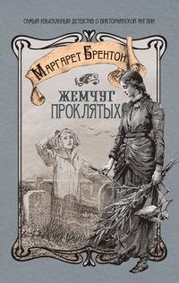 Книга Жемчуг проклятых - Автор Маргарет Брентон