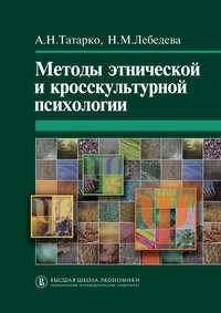 Книга Методы этнической и кросскультурной психологии - Автор Надежда Лебедева