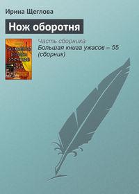 Книга Нож оборотня - Автор Ирина Щеглова