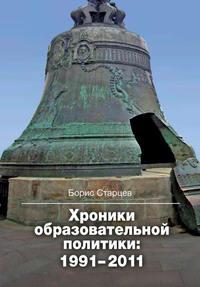 Книга Хроники образовательной политики: 1991–2011 - Автор Борис Старцев