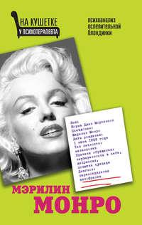 Купить книгу Мэрилин Монро. Психоанализ ослепительной блондинки, автора Алмы Х. Бонд