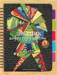 Книга Дневник директора школы - Автор Александр Попов