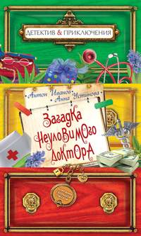 Купить книгу Загадка неуловимого доктора, автора Антона Иванова