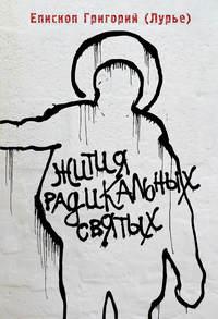 Купить книгу Жития радикальных святых: Кирилл Белозерский, Нил Сорский, Михаил Новоселов, автора Епископа Григория Лурье