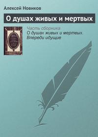 Купить книгу О душах живых и мертвых, автора Алексея Новикова