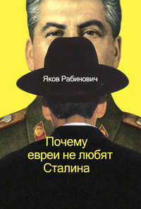 Книга Почему евреи не любят Сталина - Автор Яков Рабинович