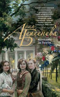 Купить книгу Женщины да Винчи, автора Анны Берсеневой