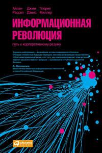 Купить книгу Информационная революция. Путь к корпоративному разуму, автора Джима Дэвиса