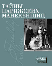 Книга Тайны парижских манекенщиц (сборник) - Автор Фредди