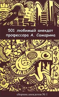 Купить книгу 501 любимый анекдот профессора А. Самарина, автора А.  Самарина
