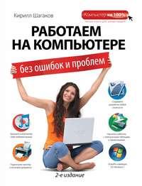 Купить книгу Работаем на компьютере без ошибок и проблем, автора Кирилла Шагакова