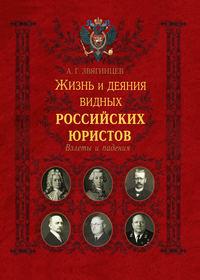 Купить книгу Жизнь и деяния видных российских юристов. Взлеты и падения, автора Александра Звягинцева