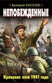 Купить книгу Непобежденные. Кровавое лето 1941 года, автора Валерия Киселева