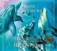 Купить книгу Игры сердца, автора Анны Берсеневой