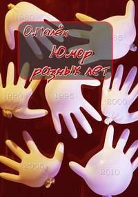 Купить книгу Юмор разных лет, автора О. Палек