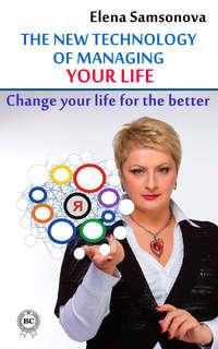 Купить книгу The new technology of managing your life, автора
