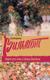 Купить книгу Черт-те что и сбоку бантик, автора Екатерины Вильмонт