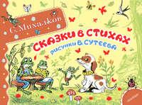 Купить книгу Сказки в стихах (сборник), автора Сергея Михалкова
