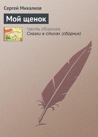 Купить книгу Мой щенок, автора Сергея Михалкова