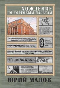 Купить книгу Хождение по торговым палатам, автора Юрия Малова