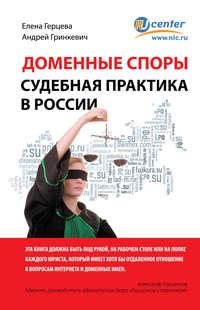 Купить книгу Доменные споры. Судебная практика в России, автора Е. Н. Герцевой