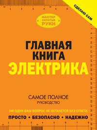 Купить книгу Сделаю сам. Главная книга электрика, автора Владимира Жабцева