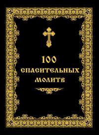 Купить книгу 100 спасительных молитв, автора А. А. Евстигнеева
