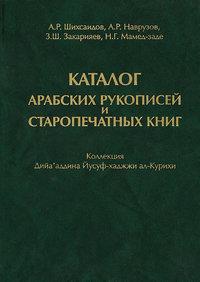 Купить книгу Каталог арабских рукописей и старопечатных книг. Коллекция Дийа'аддина Йусуф-хаджжи ал-Курихи, автора А. Р. Наврузова