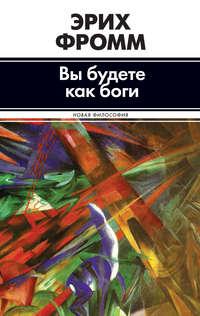 Купить книгу Вы будете как боги (сборник), автора Эриха Фромма