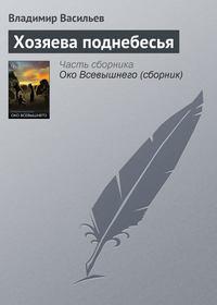 Купить книгу Хозяева поднебесья, автора Владимира Васильева