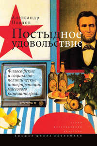 Купить книгу Постыдное удовольствие. Философские и социально-политические интерпретации массового кинематографа, автора Александра Павлова